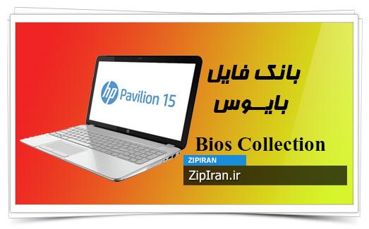 دانلود فایل بایوس لپ تاپ HP Pavilion 15-e049tx