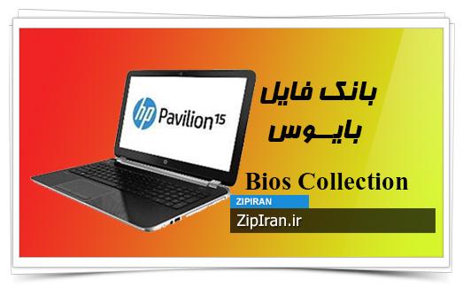 دانلود فایل بایوس لپ تاپ HP Pavilion 15-n055tx