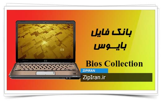 دانلود فایل بایوس لپ تاپ HP Pavilion DV3-1075US
