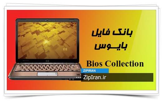 دانلود فایل بایوس لپ تاپ HP Pavilion DV3-2155MX
