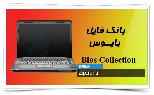 دانلود فایل بایوس لپ تاپ HP Pavilion DV4-1199EE