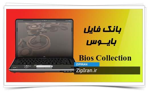 دانلود فایل بایوس لپ تاپ HP Pavilion DV4-1525LA