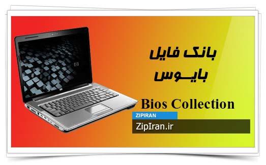 دانلود فایل بایوس لپ تاپ HP Pavilion DV5-1040EE