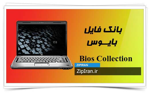 دانلود فایل بایوس لپ تاپ HP Pavilion DV5-1145EE