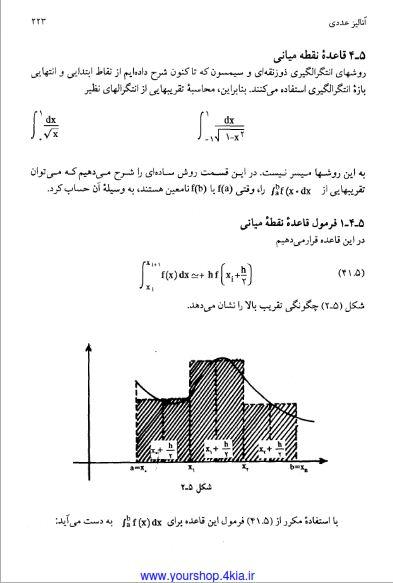 محاسبات عددی بابلیان جلد 1