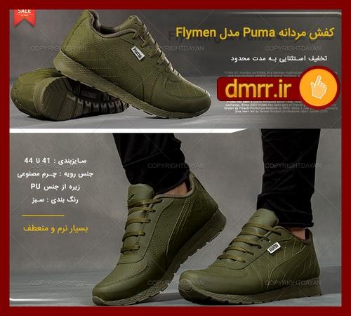خرید کفش سبز مردانه مارک پوما چرم مصنوعی