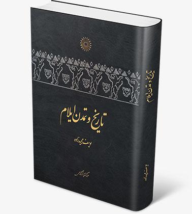 تصویر کتاب تاریخ و تمدن ایلام