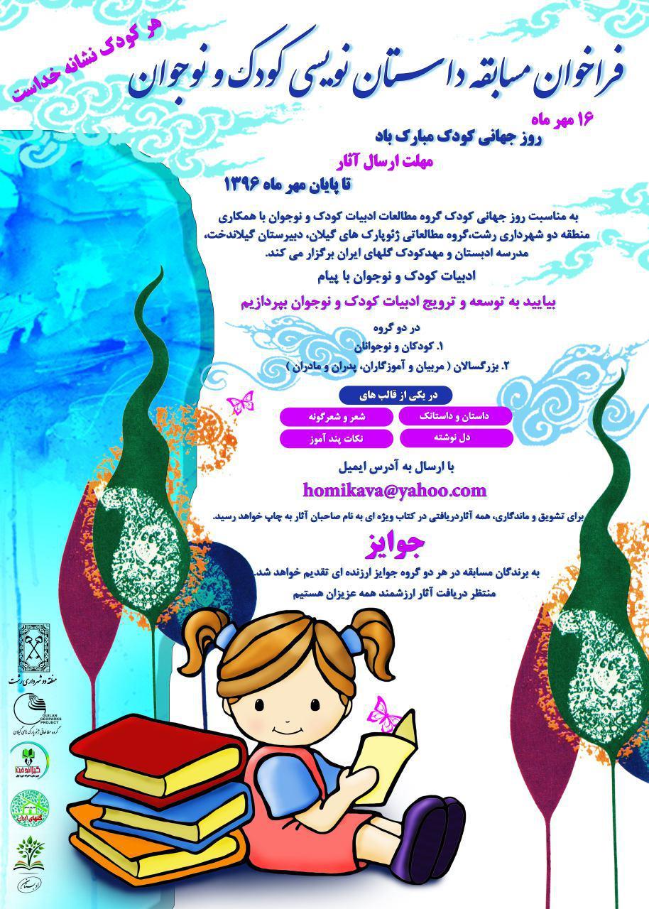 فراخوان مسابقه داستان نویسی کودک و نوجوان
