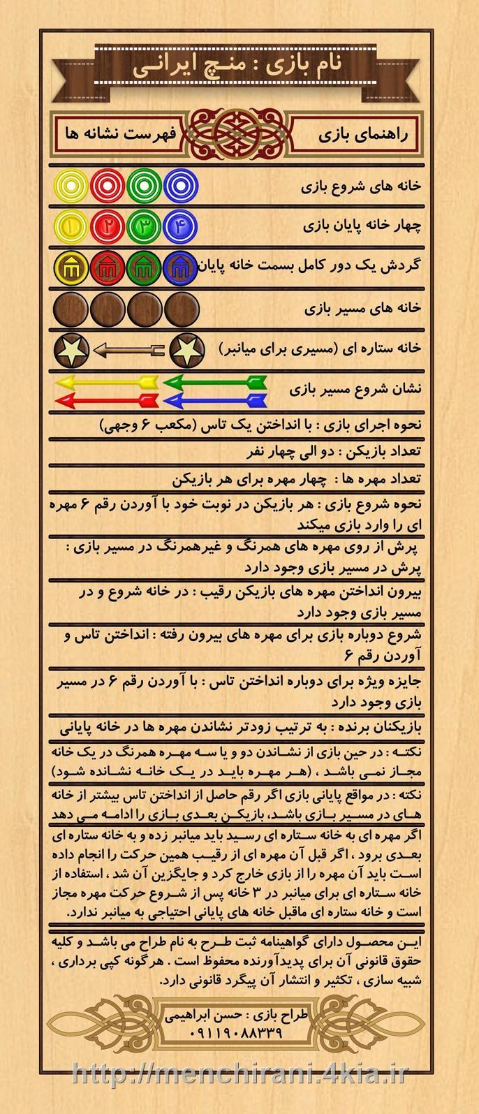 بازی منچ ایرانی