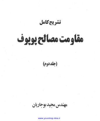دانلود تشریح کامل مقاومت مصالح پوپوف جلد دوم pdf