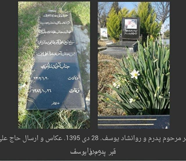 قبر پدرم و یوسف