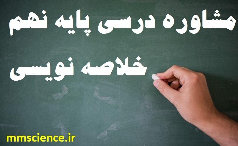 مشاوره درسی خلاصه نویسی