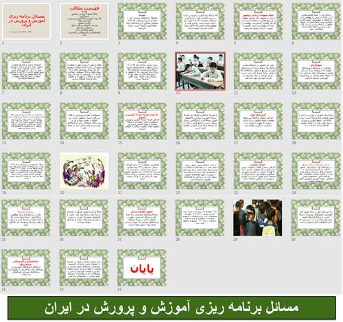 پاورپوینت مسائل برنامه ریزى آموزش و پرورش در ایران