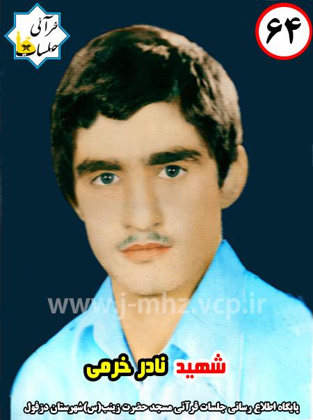 شهید نادر خرمی