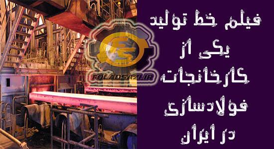 فیلم خط تولید کارخانجات فولادسازی