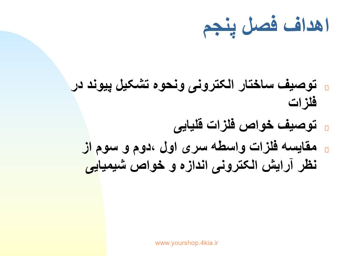 دانلود کتاب شیمی عمومی 2 مورتیمر pdf ترجمه فارسی