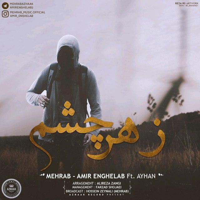آهنگ جدید غمگین و عاشقانه زهر چشم مهراب Mehrab Zahre Cheshm