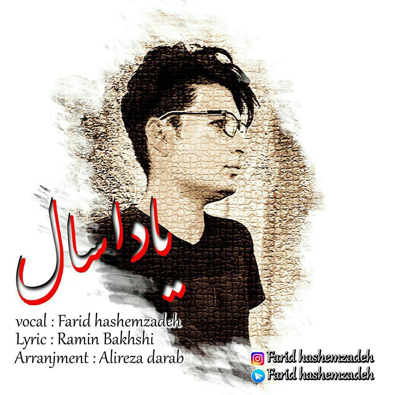 http://s9.picofile.com/file/8308726600/06Farid_Hashemzadeh_Yada_Sal.jpg