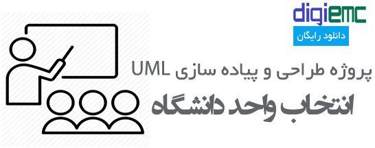 سیستم انتخاب واحد دانشگاه