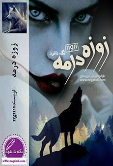 دانلود رمان زوزه در مه