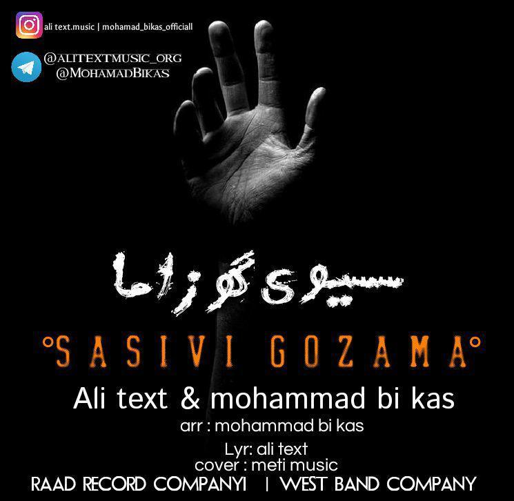 http://s9.picofile.com/file/8308826176/08Ali_Text_Mohammad_Bikas_Sasivi_Gozama.jpg