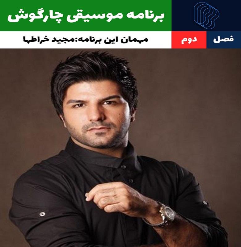 http://s9.picofile.com/file/8308842426/Chaargoosh_Conversation_Majid_Kharatha.jpg