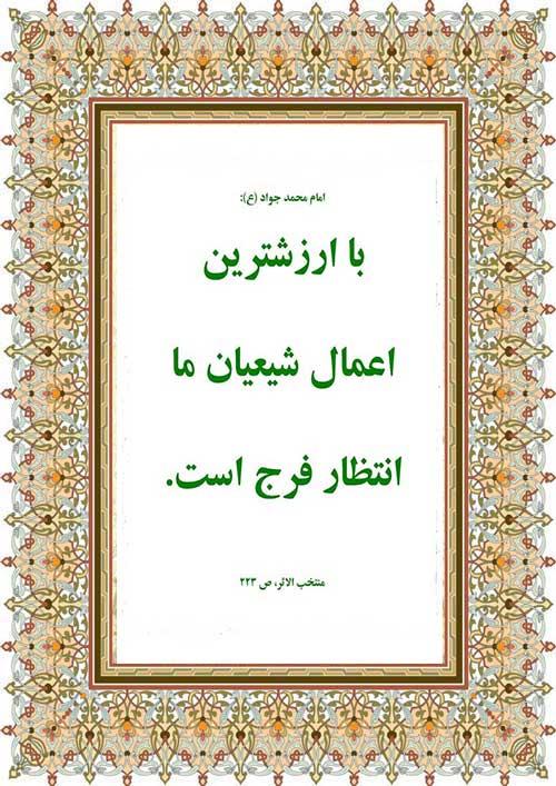 http://s9.picofile.com/file/8308873884/entezaremaammahdi_01.jpg