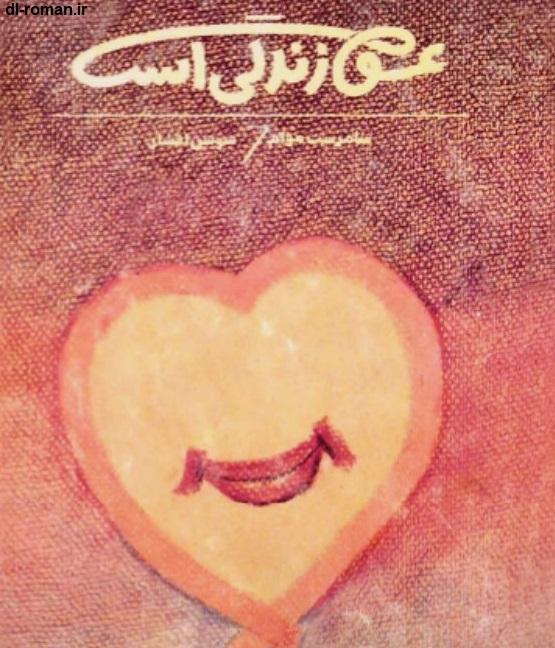 دانلود رمان عشق زندگی است