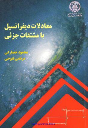 دانلود کتاب معادلات دیفرانسیل با مشتقات جزئی محمود حصارکی