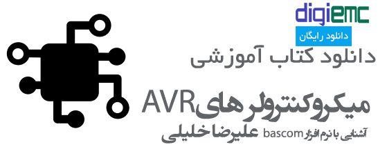 میکروکنترولر AVR