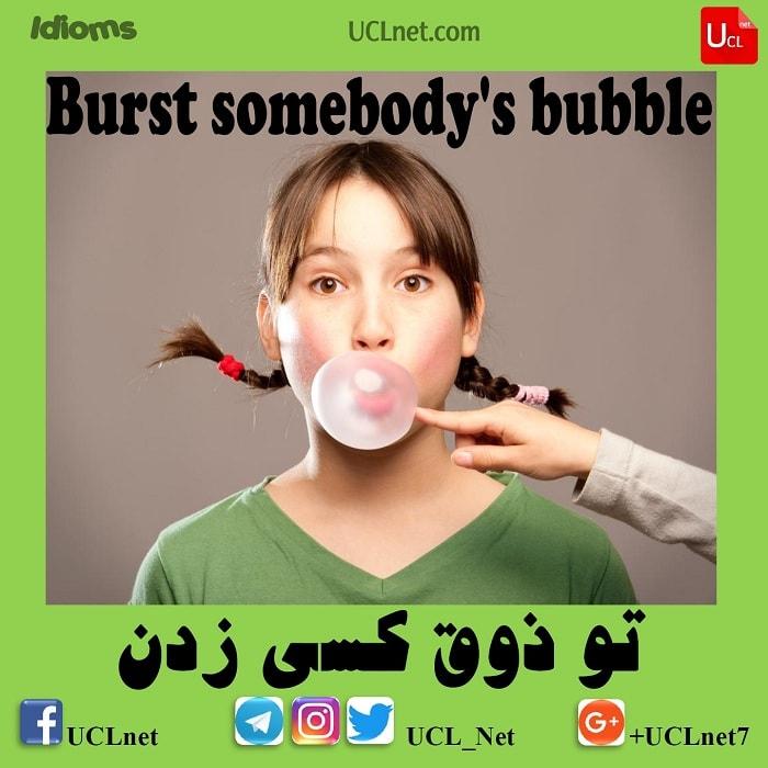 تو ذوق کسی زدن – Burst somebody's bubble – اصطلاحات زبان انگلیسی – English Idioms