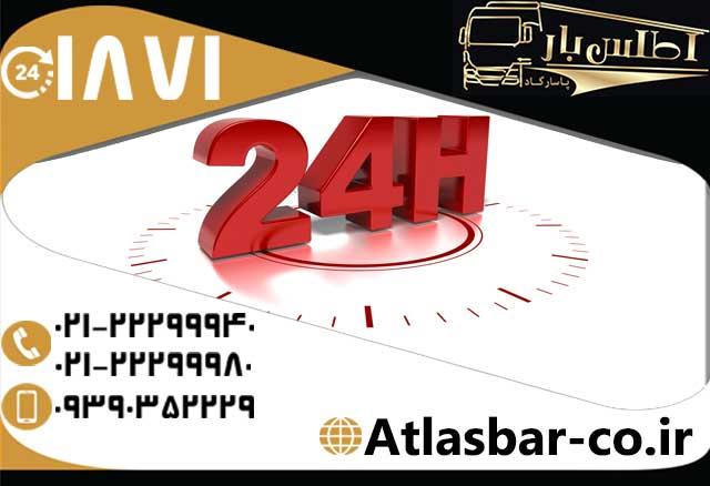 خدمات شبانه روزی و 24 ساعته اطلس بار در باربری شمال تهران