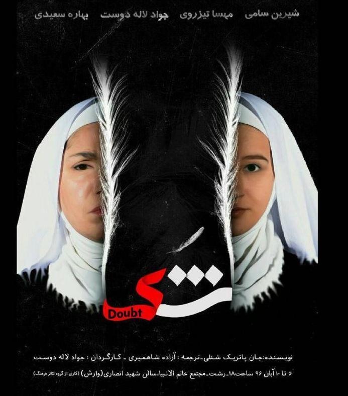 """نمایش """" شک """" در مجتمع خاتم الانبیا سالن شهید انصاری رشت"""