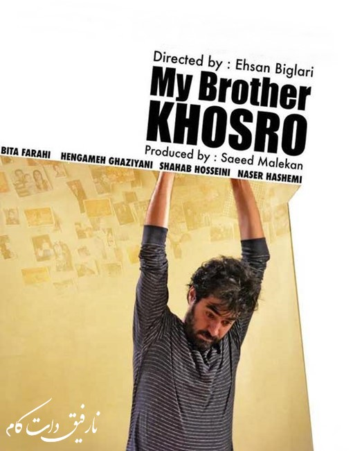 poster movie my brother khosro 1080p