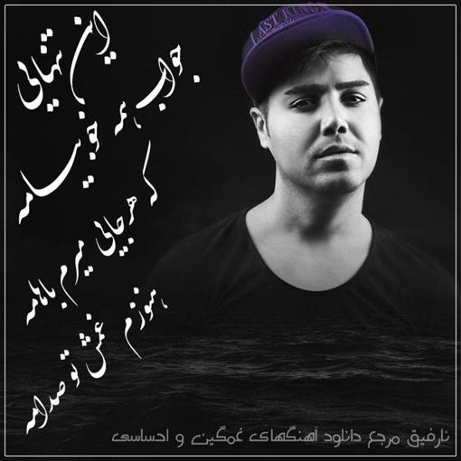 دانلود آهنگ کی میتونست از مسعود سعیدی با کیفیت 320 و 128