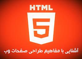 دانلود  آموزش html & css  به رایگان