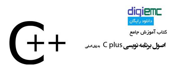 کتاب آموزش جامع مبانی C plus plus