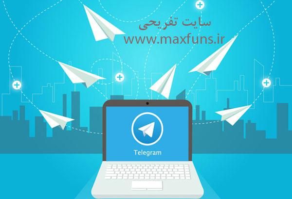 روش های تضمینی افزایش ممبر کانال تلگرام رایگان