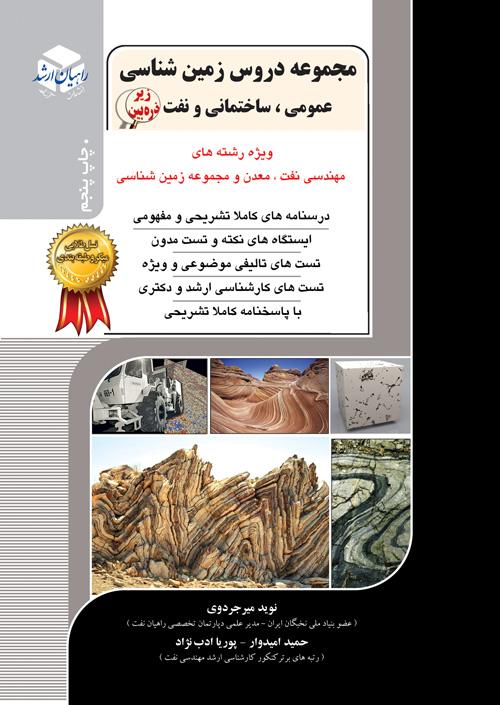 کتاب ویژه مجموعه دروس زمین شناسی (عمومی، ساختمانی و نفت) چاپ پنجم - نسل طلایی میکروطبقه بندی