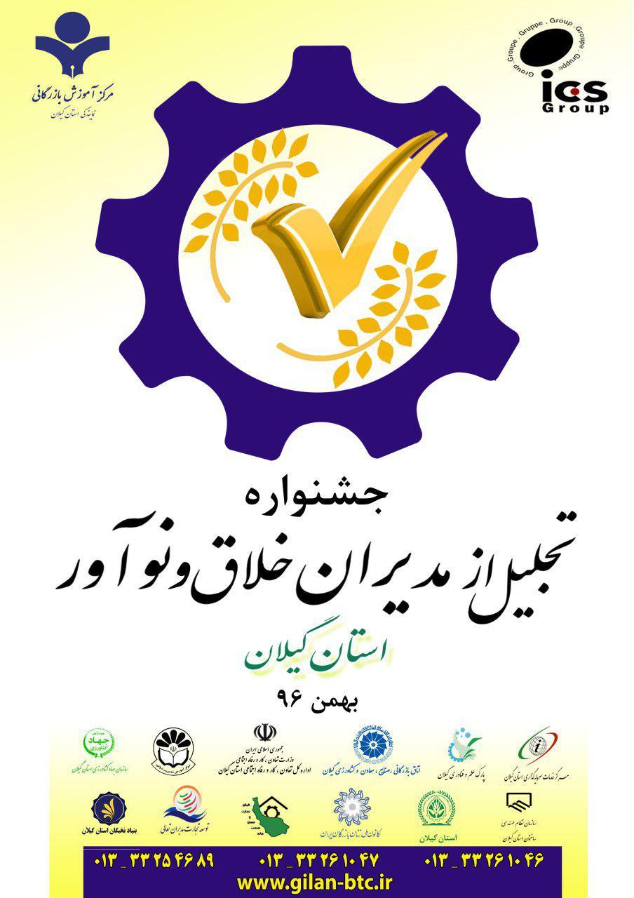 جشنواره تجلیل از مدیران خلاق و نو آور استان گیلان