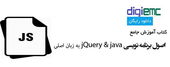 دانلود کتاب آموزش jQuery and JavaScript