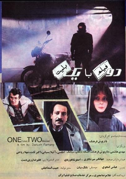 دانلود فیلم دو فیلم با یک بلیط
