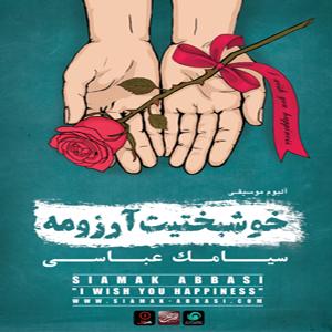 کاورهای آلبوم سیامک عباسی به نام خوشبختیت آرزومه