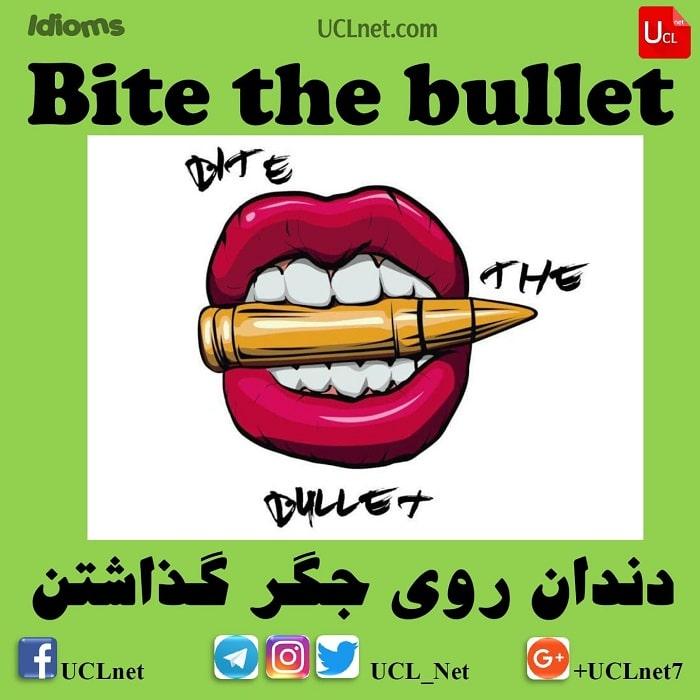 دندان روی جگر گذاشتن – Bite the bullet – اصطلاحات زبان انگلیسی – English Idioms