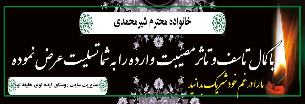 درگذشت جوان ناکام سجاد شیرمحمدی را تسلیت می گوییم.