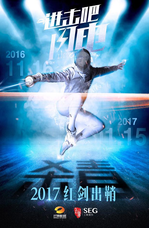 دانلود سریال چینی Attack it, Lightning