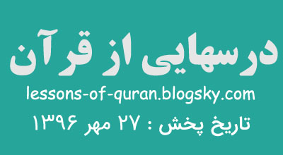 متن کامل سخنرانی استاد قرائتی درسهایی از قرآن ۲۷ مهر ۹۶