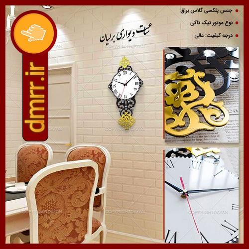 خرید ساعت دیواری سلطنتی مشکی طلایی