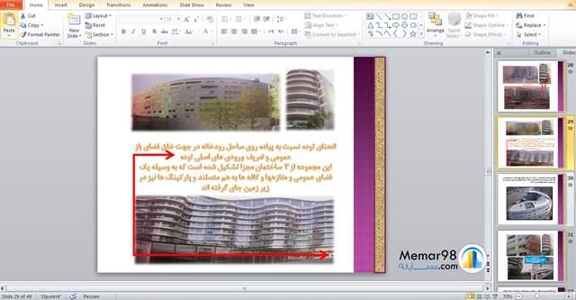 تحلیل و بررسی مجتمع مسکونی آلبیون