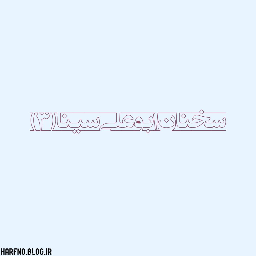 سخنان ابو علی سینا (3)